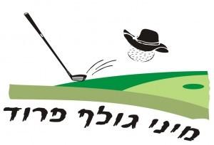 מיני גולף-לוגו-טלחופש