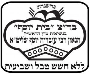 לוגו- כשרות בית יוסף