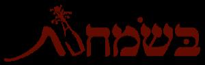 לוגו בשמחות